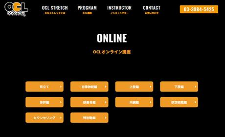 OCLオンライン講座特設ページ