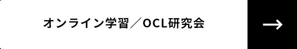 オンライン学習/OCL研究会